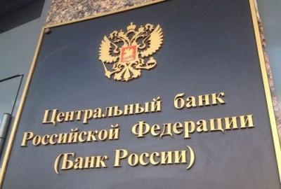 Центробанк приостановил лицензии у трех страховых компаний
