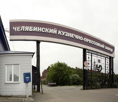 Оборудование «Челябинского кузнечнопрессового завода» застраховано на год компанией «СОГАЗ»
