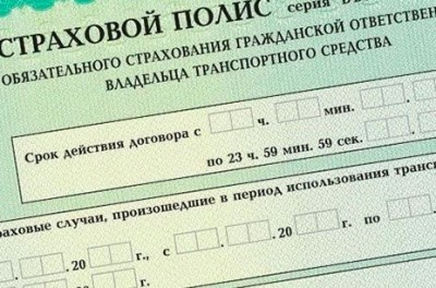 Профильный комитет Госдумы одобрил идею штрафовать за навязывание услуг к страховке ОСАГО