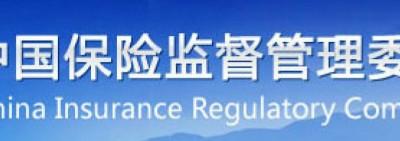 Россия и КНР будут сотрудничать в сфере страхования