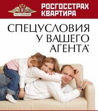 Страхование квартиры в Росгосстрах